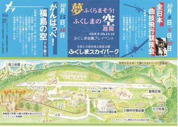 ふくしまの空.jpg